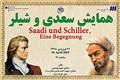 Tehran to Hold Sadi, Schiller Meeting