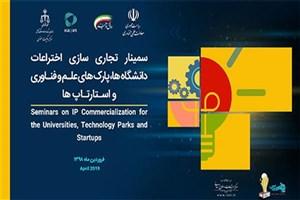 دومین سمینار تخصصی تجاریسازی اختراعات برگزار میشود