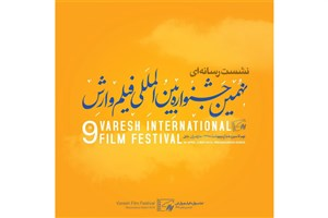 نهمین جشنواره بینالمللی فیلم وارش آغاز به کار میکند