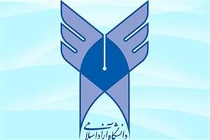 اختصاص بخشی از حقوق دانشگاهیان دانشگاه آزاد اسلامی به سیلزدگان