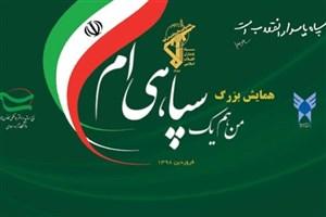 میثاقنامه دانشگاه آزاد اسلامی با سپاه پاسداران امضاء شد