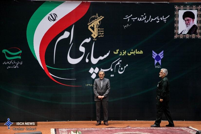 همایش « من هم یک سپاهی ام» در دانشگاه آزاد اسلامی