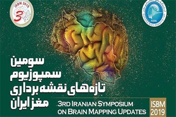 سومین سمپوزیوم «تازههای نقشهبرداری مغز ایران