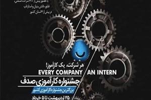 فراهم سازی فرصت کارآموزی برای فناوران