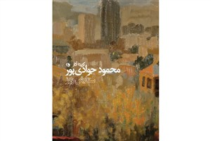 کتاب گزیده آثارمحمود جوادی پور رونمایی می شود