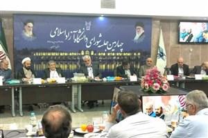 چهارمین نشست شورای دانشگاه آزاد اسلامی آغاز به کار کرد