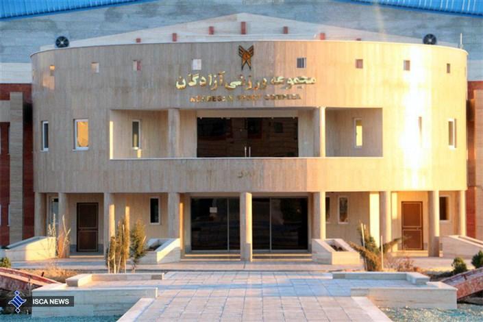 دانشگاه آزاد سمنان