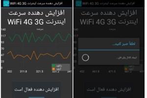 بررسی برنامههای اندرویدی افزایش سرعت اینترنت
