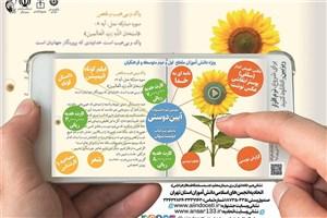استقبال گسترده دانش آموزان از جشنواره ملی آیین دوستی/تمدید مهلت ارسال آثار تا پایان خرداد