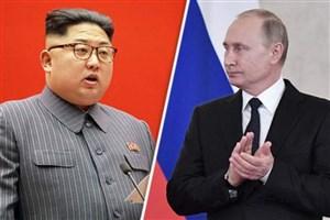 زمان دیدار رئیس جمهور روسیه و رهبر کره شمالی مشخص شد