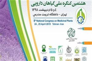اروپایی ها مهمان هشتمین کنگره ملی گیاهان دارویی ایران