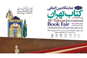 32nd Intl. Book Fair Opening Ceremony Held in Tehran