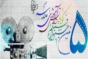 برگزاری جشنواره فیلم کوتاه دانش آموزی مدرسه