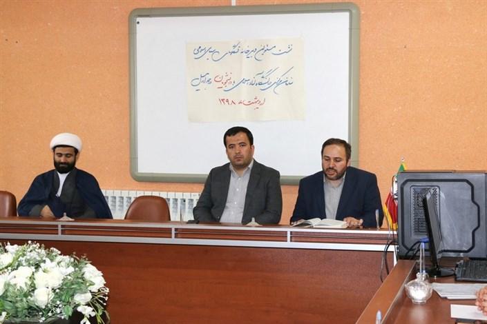 نشست مسئولان دبیرخانه تشکلهای سیاسی اسلامی سازمان مرکزی دانشگاه آزاد اسلامی با دانشجویان و استادان در واحد اردبیل