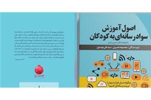 رونمایی از «اصول آموزش سواد رسانهای به کودکان» در نمایشگاه کتاب