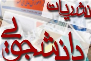 برگزاری انتخابات کمیته ناظر بر نشریات دانشجویی در استان یزد