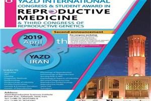 مقاله دانشجوی واحد اشکذر در کنگره بین المللی طب تولید مثل پذیرفته شد
