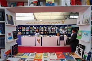 حضور فعال مرکز رسانه و نشر علمی دانشگاه آزاد در نمایشگاه کتاب تهران