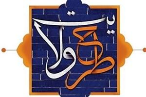 مهلت ثبت نام در طرح ولایت بسیج دانشجویی تمدید شد