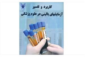 کتاب «کاربرد و تفسیر آزمایشهای بالینی در علوم پزشکی» منتشر شد