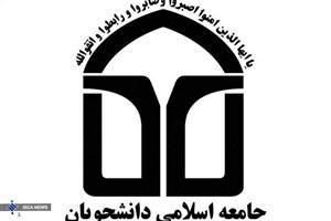 مسئولان واحدهای اتحادیه جامعه اسلامی دانشجویان انتخاب شدند