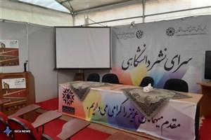 اعلام زمان برگزاری نشستهای انجمن فرهنگی ناشران دانشگاهی