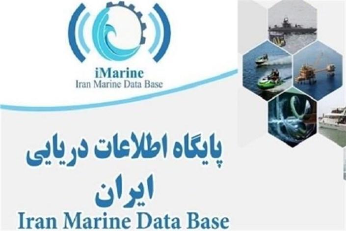 پایگاه اطلاعات دریایی