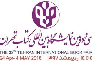 عرضه ششگانه سیاستنگاری تجارب توسعه نانوفناوری در ایران