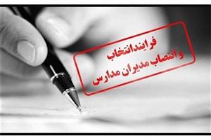 اعلام منابع آزمون انتخاب و انتصاب مدیران مدارس