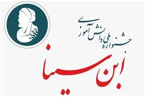 تجلیل از برگزیدگان چهارمین جشنواره ملی دانشآموزی ابن سینا؛ 3 مرداد