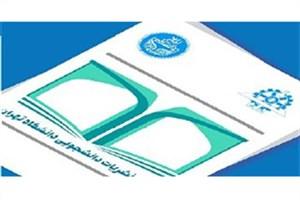 صدور مجوز هشت نشریه در جلسه کمیته ناظر بر نشریات دانشجویی در دانشگاه تهران