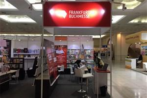 عرضه کتابهای هوش مصنوعی در غرفه آلمان