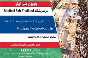پاویون ملی ایران در نمایشگاه صنعت تجهیزات پزشکی تایلند