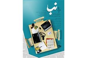 دریافت هزار اثر در اولین جشنواره رسانه ای دانشجویی «نبأ»