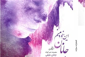 دو کتاب شعر و یک اثر ترجمه دانش آموخته دانشگاه آزاد اسلامی رونمایی می شود