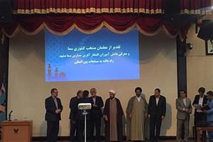 معلمان نمونه کشوری دانشگاه آزاد اسلامی معرفی و تقدیر شدند