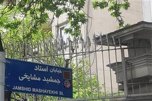 خیابان جمشید مشایخی رسما نامگذاری شد+عکس