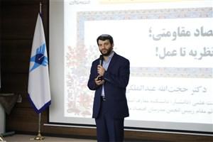 اقتصاد مقاومتی یک نظریه جهانی است و ایران اسلامی را آباد خواهد کرد