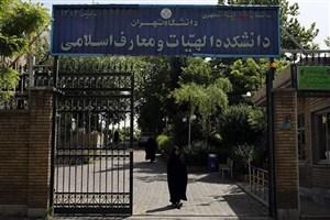 همایش «روشنفکر مطهرمطهری؛ نماد روشنفکری انقلاب اسلامی» در دانشکده الهیات دانشگاه تهران برگزار می شود