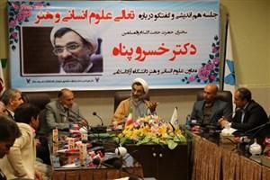 تشکیل هیات عالی اندیشهورز درحوزه علوم انسانی و هنر در واحدهای دانشگاه آزاد اسلامی