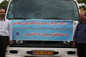 ارسال سومین محموله کمکهای دانشگاهیان واحد یادگار امام شهرری به مناطق سیلزده خوزستان