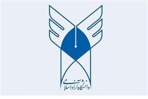 16 اردیبهشت ماه، آخرین مهلت انتخاب رشته آزمون دکتری دانشگاه آزاد اسلامی