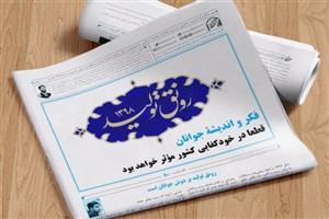 بیست و یکمین شماره نشریه «هم شاگردی» منتشر شد