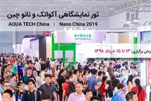 چین میزبان بزرگترین نمایشگاه آب و پساب آسیا