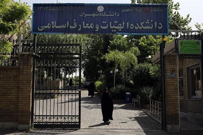 دانشکده الهیات