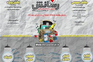 """خیزش هوشمندانه دانش آموزان در جشنواره ملی """"رسانش"""""""