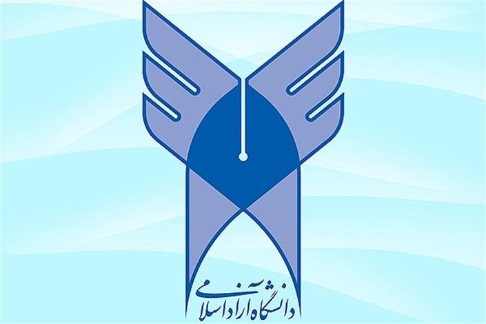 دانشگاه آزاد اسلامی لوگو