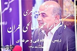 نشست خبری صالحی عمران رئیس دانشگاه فنی و حرفه ای
