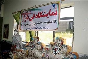 نمایشگاه فن بازار صنایع دستی در دانشگاه آزاد اسلامی افتتاح شد