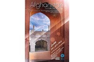 نمایشگاه افغانستان؛ انعکاس فرهنگ، زندگی و رمضان  کشور همسایه